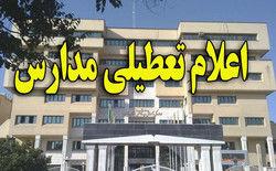 مدارس کدام استانها فردا نهم بهمن ماه ۹۶ تعطیل است؟