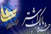 فرماندهی انتظامی اسلام آباد غرب موفق به کسب رتبه برتر اشراف در جشنواره مالک اشتر شد