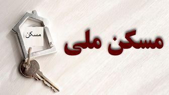 اولتیماتوم به متقاضیان مسکن ملی تهرانی!