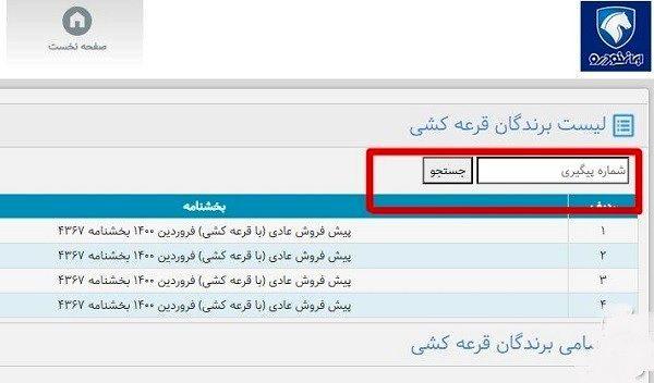 استعلام برندگان ایران خودرو