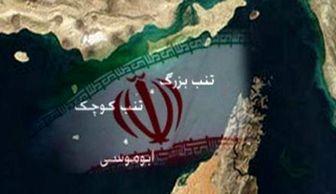 ادعای مضحک امارات بر سر جزایر سه گانه ایرانی