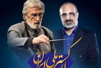 محمد اصفهانی بار دیگر با ارکستر ملی روی صحنه میرود