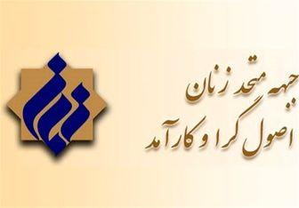 بیانیه جبهه زنان اصولگرا و کارآمد در حمایت از سپاه