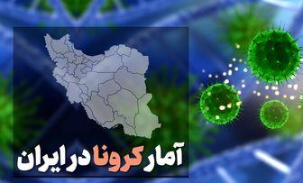 آخرین آمار کرونا در ایران در 29 آبان ماه/ 13 هزار و 323 مبتلای جدید