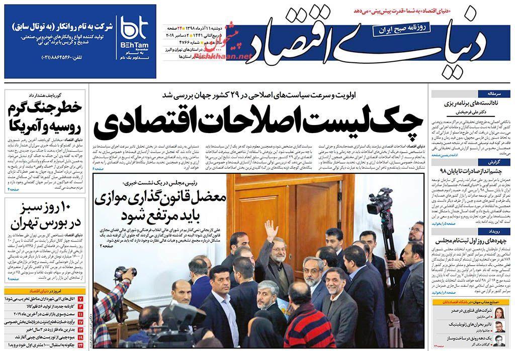 صفحه نخست روزنامههای اقتصادی ۱۱ آذر ماه
