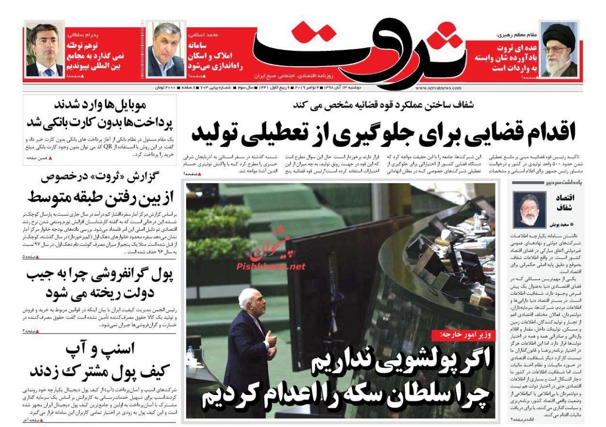 صفحه نخست روزنامههای اقتصادی ۱۳ آبان