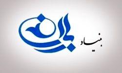 انتخاب ۲۵ عضو شورای عالی بنیاد باران