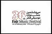 تازه ترین خبرها از سی و ششمین جشنواره موسیقی فجر