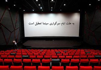 سینماها در روز اول فروردین 97 تعطیل است