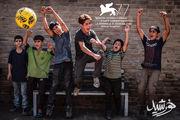 آمریکاییها امتیاز پخش «خورشید» مجید مجیدی را خریدند