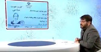 سندی که تهیه کننده گاندو از نفوذ در وزارت خارجه منتشر کرد /فیلم