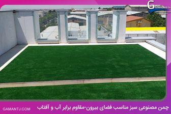 راهنمای خرید چمن مصنوعی حیاط