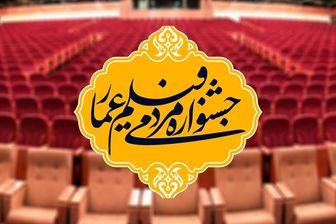 پای گروهک فرقان به جشنواره «عمار» رسید