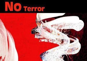 اولین واکنش هنرمندان به حمله تروریستی مجلس