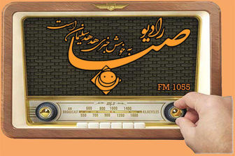 «مثلخند» روی موج رادیوصبا