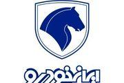 فروش فوری ۲ محصولات ایران خودرو