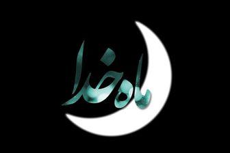 کرونا «ماه خدا» را تغییر داد
