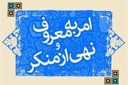 روش صحیح نهی از منکر در کلام حضرت علی(ع)