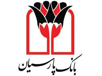 تقدیر رییس جامعه خیرین مدرسه ساز از بانک پارسیان