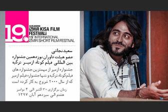 یک ایرانی داور جشنواره ترکیه ای شد