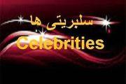 تبریک روز پزشک به سبک بازیگران ایرانی/ از فاطمه گودرزی تا حمید فرخ نژاد+ تصاویر