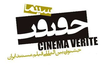 کلانترهای اوکراینی و سر و صدای تهران در سینماحقیقت