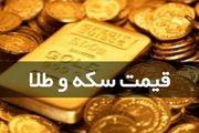 قیمت سکه و طلا در 3 شهریور 99 /نرخ سکه کاهش یافت