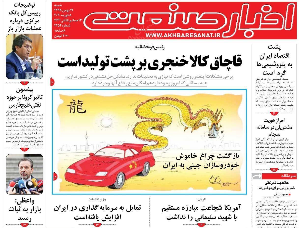 ۹۰ درصد کارگران بسته حمایتی دریافت نکردند/ بازگشت چراغ خاموش خودروسازان چینی به ایران/ بانکداری دیجیتال نیاز امروز اقتصاد