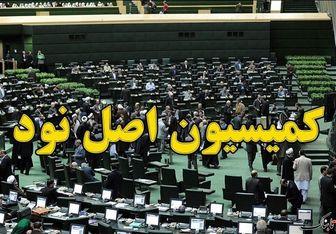 اعضای کمیسیون اصل 90 مجلس یازدهم+اسامی
