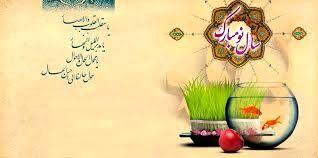 اهمیت عید نوروز در کلام امام صادق (ع)