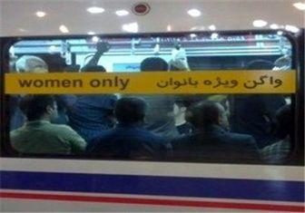 قطار میآید، اخلاق میرود