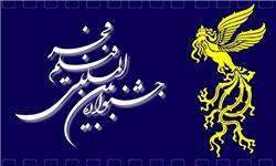 معرفی فیلمهای ایرانی جشنواره فیلم فجر