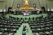 طرح اصلاح قانون هیئت نظارت بر رفتار نمایندگان اعلام وصول می شود