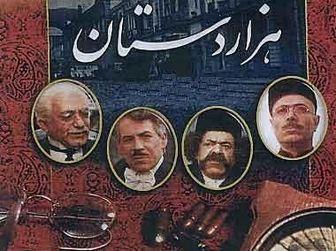 ثبت سریال «هزاردستان» به فهرست ملی حافظه جهانی یونسکو