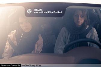راهیابی فیلم کوتاه ایرانی به جشنواره بوسان