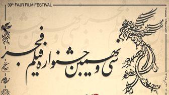 شیوه بلیتفروشی سینماهای مردمی در جشنواره فیلم فجر ۳۹