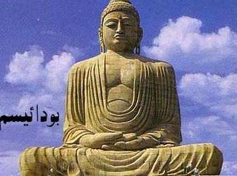 بودا و ظهور منجی