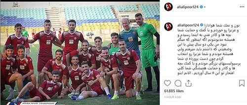 بغض علیپور در اینستاگرام ترکید!