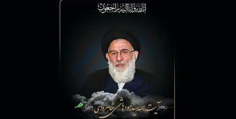 پیکر آیت الله شاهرودی از مصلای تهران تشیع شد