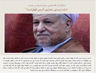 هاشمی سخنان منتشر نشده را انتشار داد!