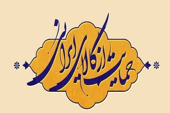نقش تهاجم فرهنگی در نخریدن کالای ایرانی