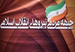 بیانیه جبهه مردمی نیروهای انقلاب درباره زلزله کرمانشاه