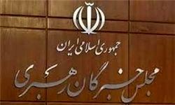 آغاز سومین جلسه اجلاسیه مجلس خبرگان رهبری