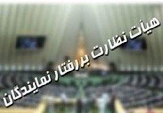 شکایت رئیس دولت اصلاحات از یک نماینده مجلس