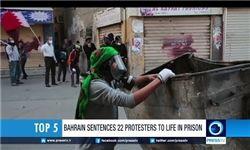 حبس ابد برای ۵ شیعه بحرین به اتهام همکاری با سپاه