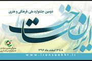 انتشار فراخوان دومین جشنواره «ایران ساخت»