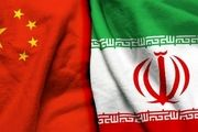 چین: روابط اقتصادی با ایران مشروع و قانونی است