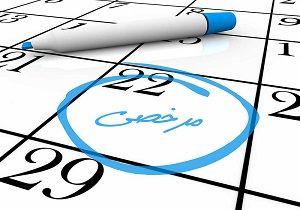 برای گرفتن مرخصی از کارفرما به چه نکاتی باید توجه کرد؟