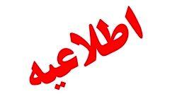 اطلاعیه دادگستری کرمانشاه در پی ترور رئیس دادگستری روانسر