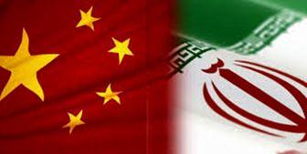 حمایت تمام قد چین از ایران